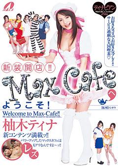 【AV系列片介紹】角色扮演權威 - ようこそMax Cafeへ!