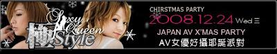 想和松島楓 櫻井ria共同渡過聖誕夜嗎