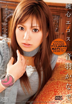 Alice japan新人音羽かなで 音羽kanade,otoha-kanade