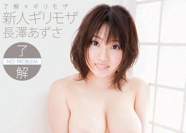 長澤あずさ‧了解×ギリモザ 新人ギリモザ