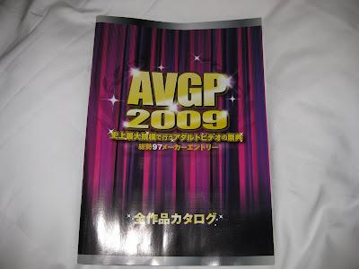 【2009去日本】av專賣店裡的情趣用品部