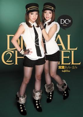 DC初「一卵性双子」!