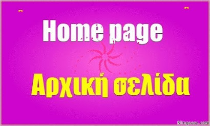 HOME - ΑΡΧΙΚΗ ΣΕΛΙΔΑ ( ΠΑΤΗΣΤΕ ΕΔΩ )