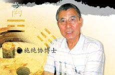 4月18日:施纯协教授主讲 《永远的富有》研习课程