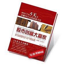 《股市创富大赢家》附加版RM33東西馬含郵費,新加坡另加18令吉(Special price)