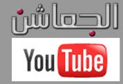 فيـــــــــــــديو الجعــــــــاشن