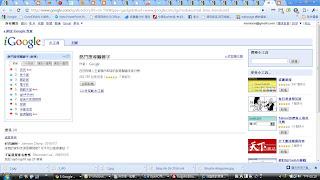 igoogle熱門搜尋關鍵字加入首頁
