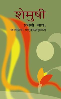 Essay on bharat ki khoj in hindi