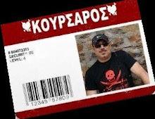 CAPT KOYRSAROS GR
