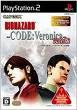 biohazard code veronica (cheat and walkthroughs for ps2)