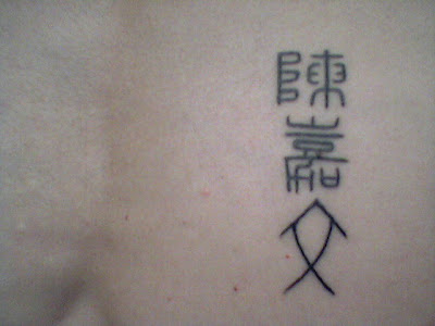 name tattoos on the back chinese tattoo designs. Chinese name tattoos