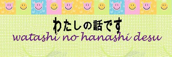 Watashi no hanashi desu