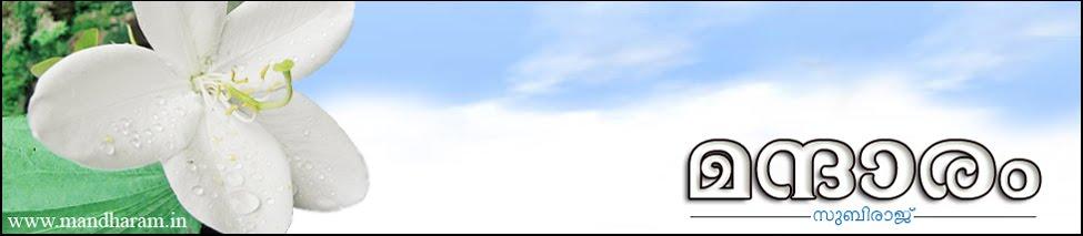 മന്ദാരം