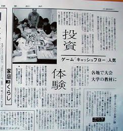 金持ち父さん金持ち母さんが読売新聞に載りました。