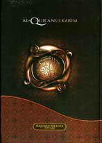 Al-Qur'an Terjemah Syamil perkata  Type Hijaz