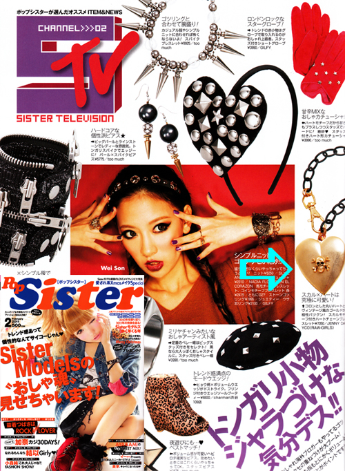 PopSister magazine Japan features Jenny Dayco jewelry