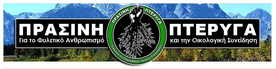 Οικολογία & Δράση - Πράσινη Πτέρυγα