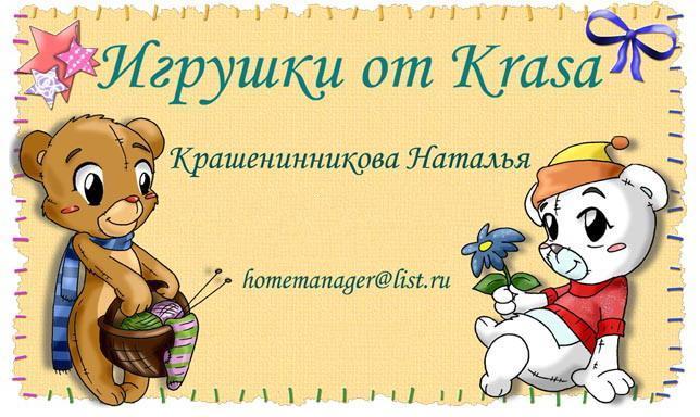Наталья-krasa  и  ее  творилки