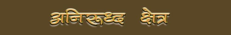 Aniruddha Kshetra