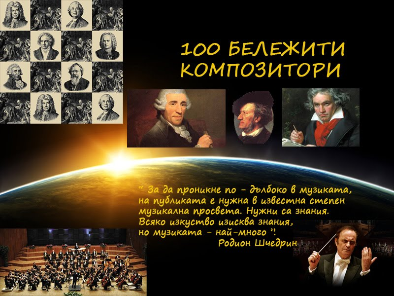 100 Бележити композитори