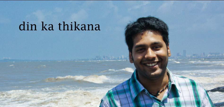 Din Ka Thikana