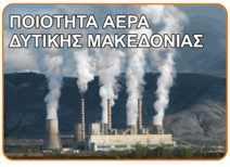Δείκτης καθημερινής ρύπανσης ΚΕΠΕ (κλικ στην εικόνα)