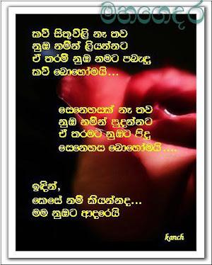 Sad Love: Nethata Ulelak