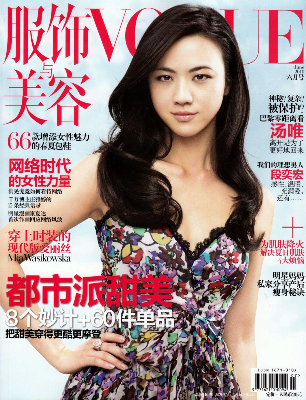 http://2.bp.blogspot.com/_FUYvMNTJrjU/TBgZPoqVhWI/AAAAAAAABJA/xX9TqdKqsQk/s1600/Tang+Wei+Vogue+CHina.jpg