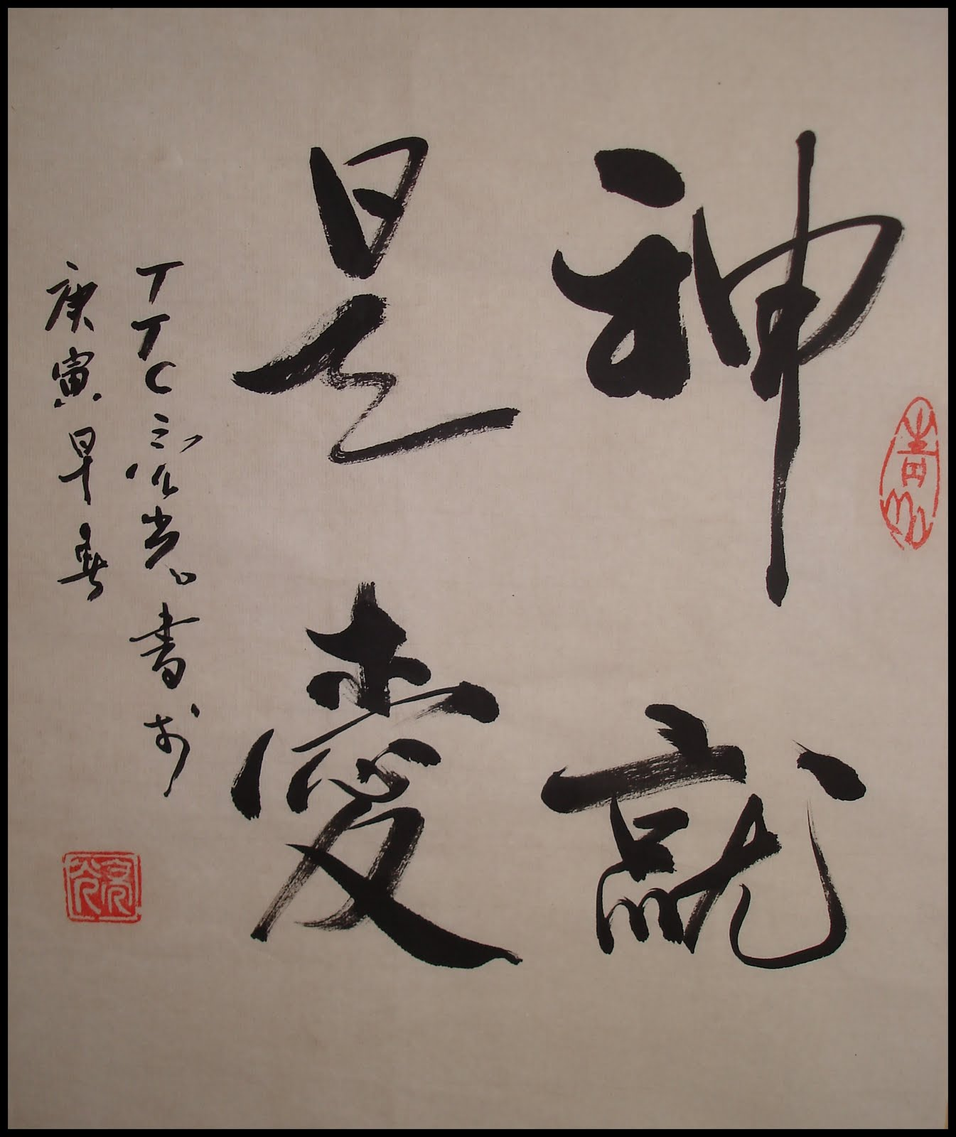 Xpressions Here There Chinese Calligraphy
