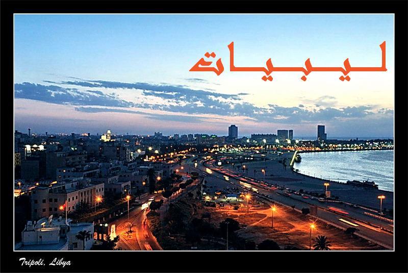 ليبيات