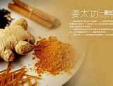 """姜太""""功"""",薑的功效"""