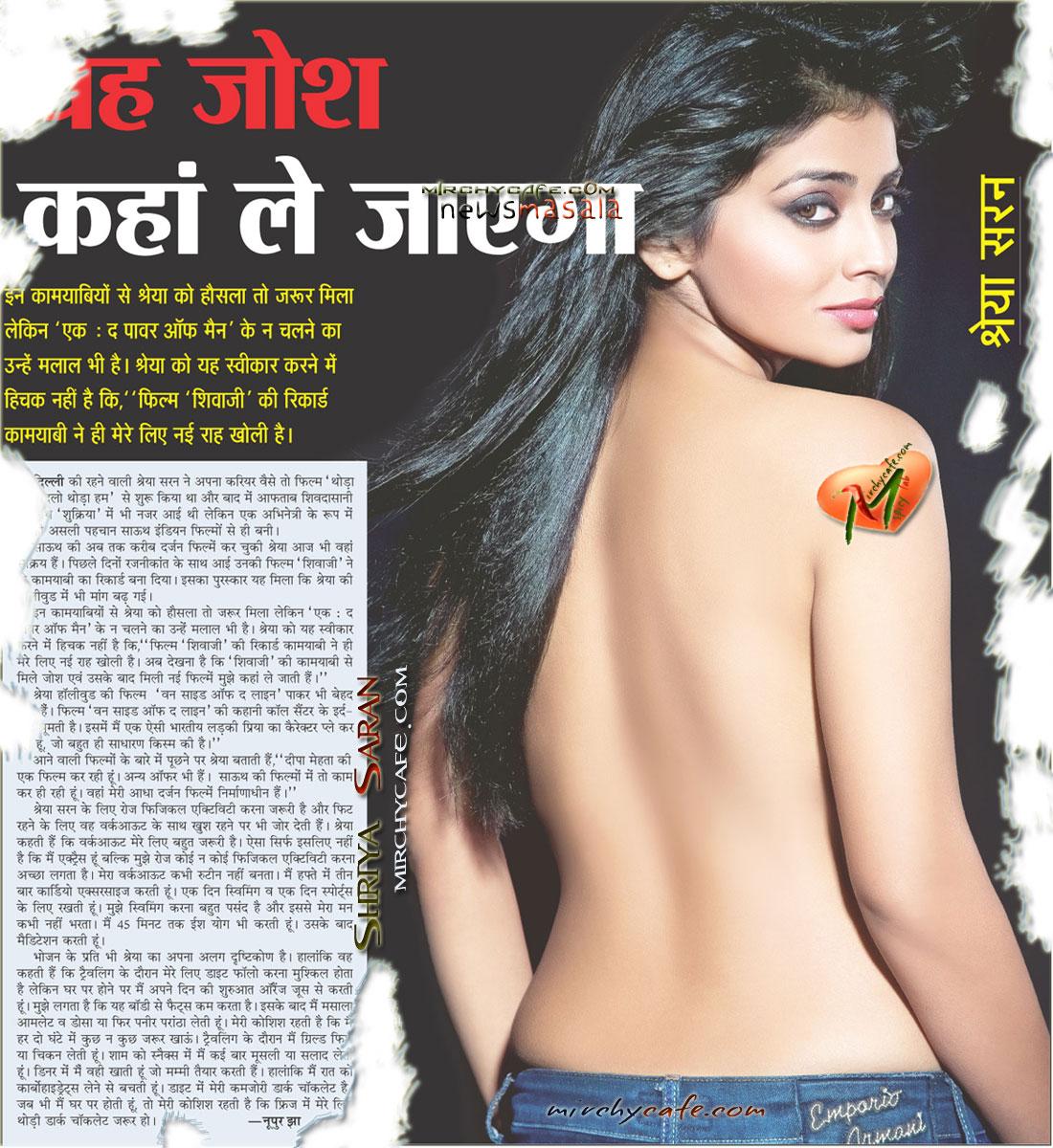 ezone: sexy actress shriya saran hottest boob exposure album - 2010