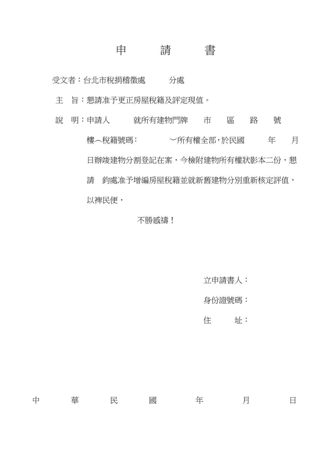 土地委託授權書表格