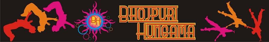 Bhojpuri Masala |Bhojpuri Song | Bhojpuri Film | Bhojpuri TV Channels |  Cinema Halls