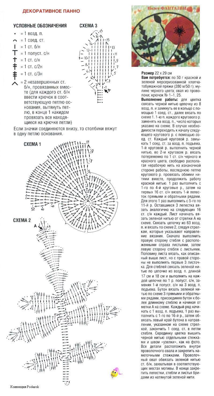 Миниатюрные букетики цветов крючком. Схемы (9) Crochet