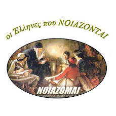 NOIAZOMAI ΗΛΕΚΤΡΟΝΙΚΟ ΠΑΓΚΟΣΜΙΟ ΔΙΚΤΥΟ ΕΛΛΗΝΩΝ