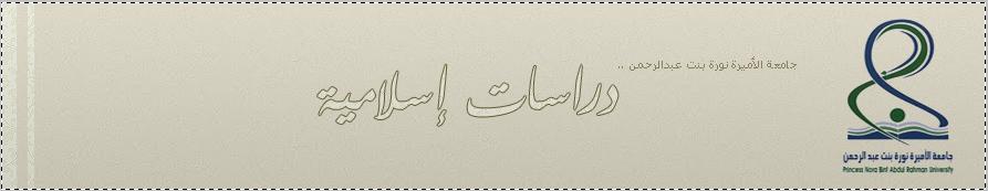 دراسات إسلامية - الفرقة الثالثة -