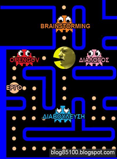 Ο Παπανδρέου.. Pacman