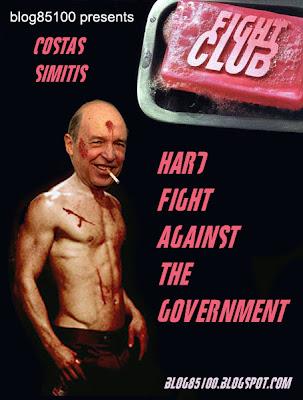 Ο Σημίτης στο fight club!