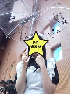 不知道miku 傘子在新主人的家裡活得好不好呢~? (遠望)