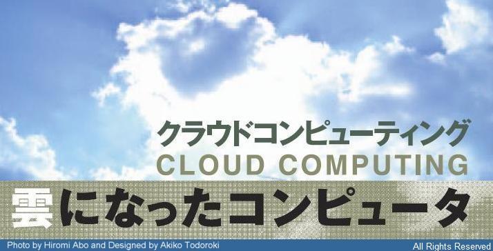 雲になったコンピュータ