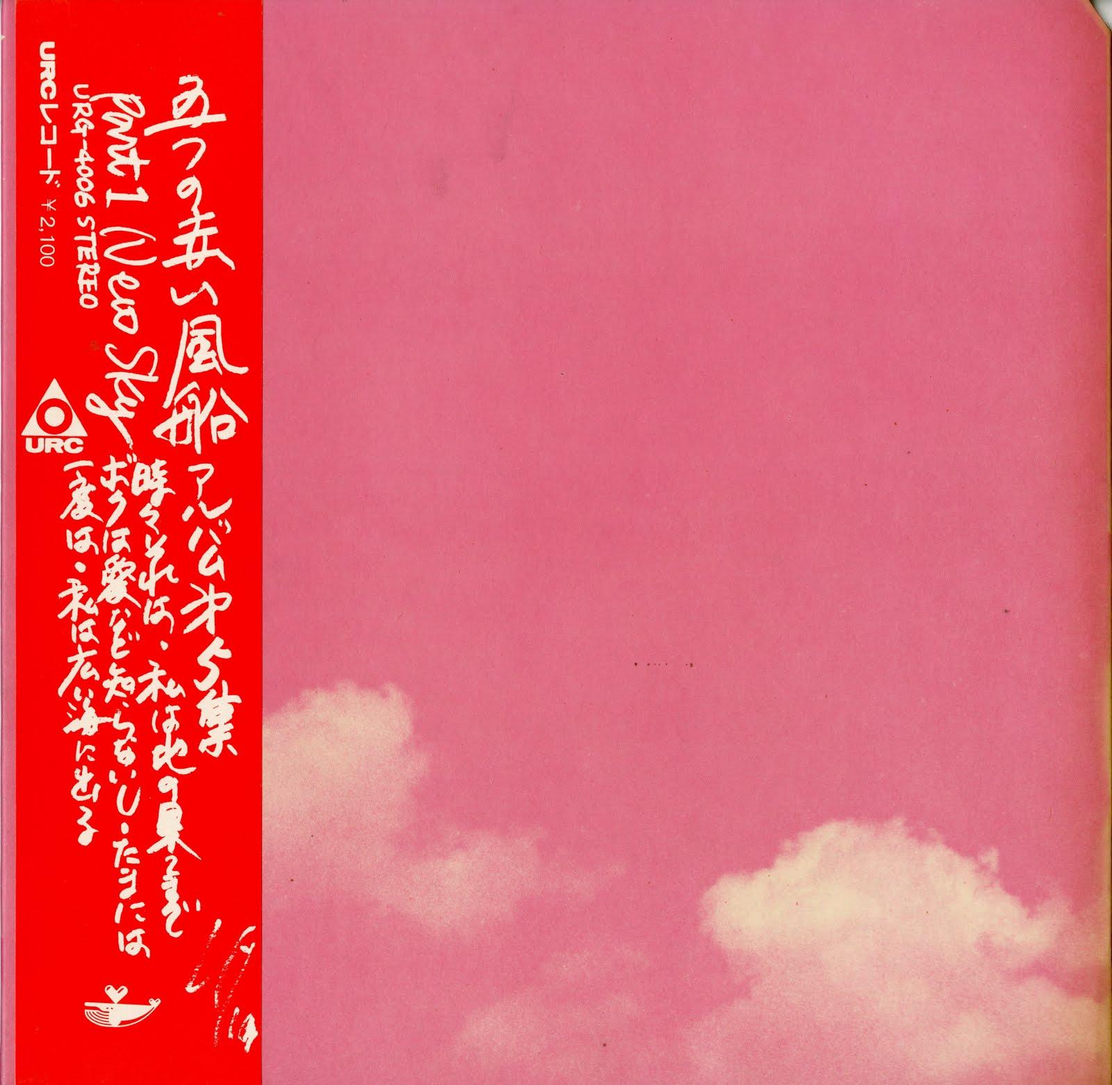 Itsutsu No Akai Fusen New Sky Flight