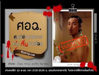 Kim Nam Gil Pantip-Banner-05