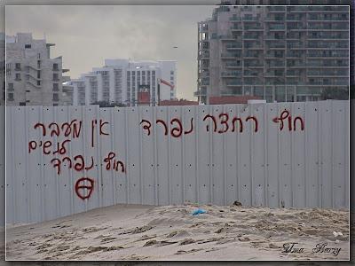 пляж для верующих евреев