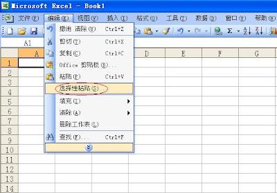 横排数据变竖排步骤二