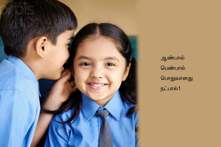 Love Kavithai Song Lyrics Tamil Kadhal