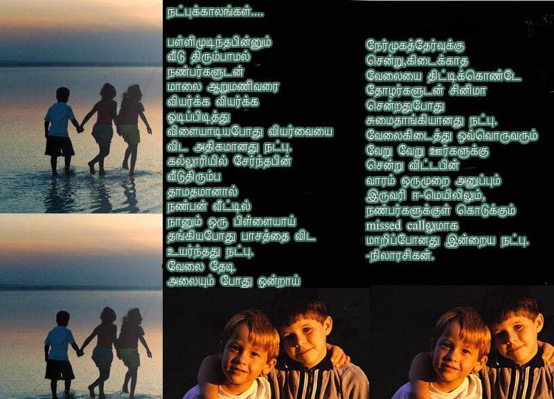 ... Kavithai in Tamil, Kadhal Kavithai, tamil Kavithai, Birthday Kavithai
