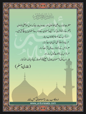 Poetry About Hazrat Muhammad