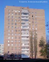 Тольятти. Комсомольский район, Ярославская, 14-этажка улучшеной планировки :)