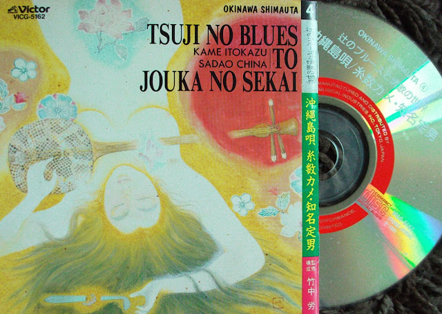 Kame Itokazu & Sadao China - Tsuji No Blues To Jouka No Sekai 197?  ~  on Victor 1996